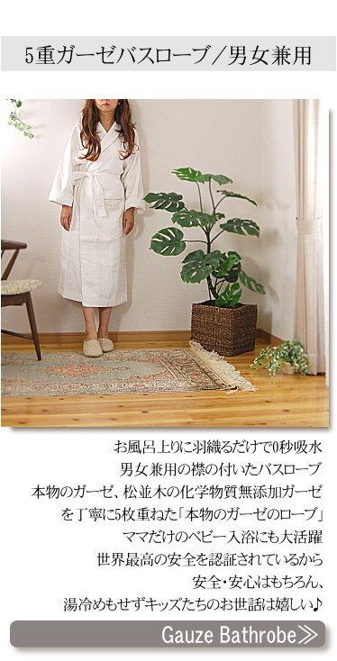 松並木のバスローブ ママ レデイース