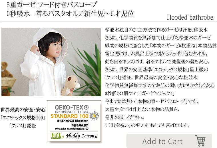 楽天1位 ガーゼのバスローブ フード付き 出産祝い 敏感肌にもやさしい 風呂上りタオル 無添加 バスローブ フード付き 松並木 日本製