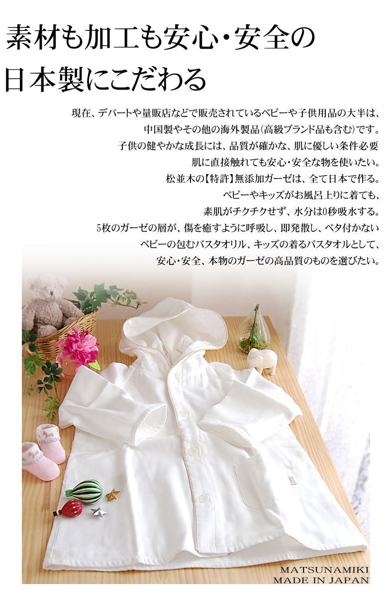 日本製 ガーゼ 楽天1位 敏感肌 アトピーにも安心な 無添加バスローブ フード付き 出産祝い 松並木 日本製