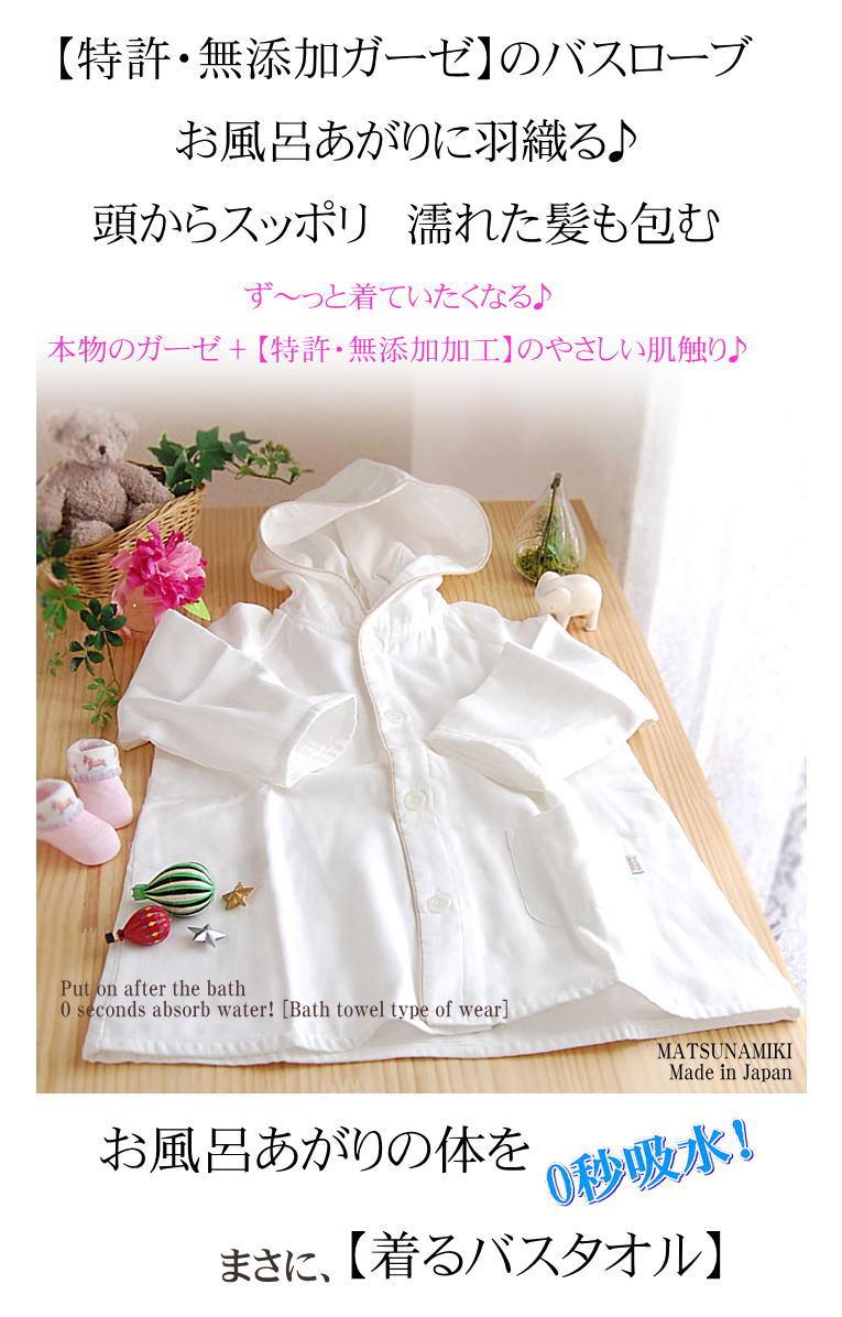 風呂上りタオル フード付き 松並木 日本製