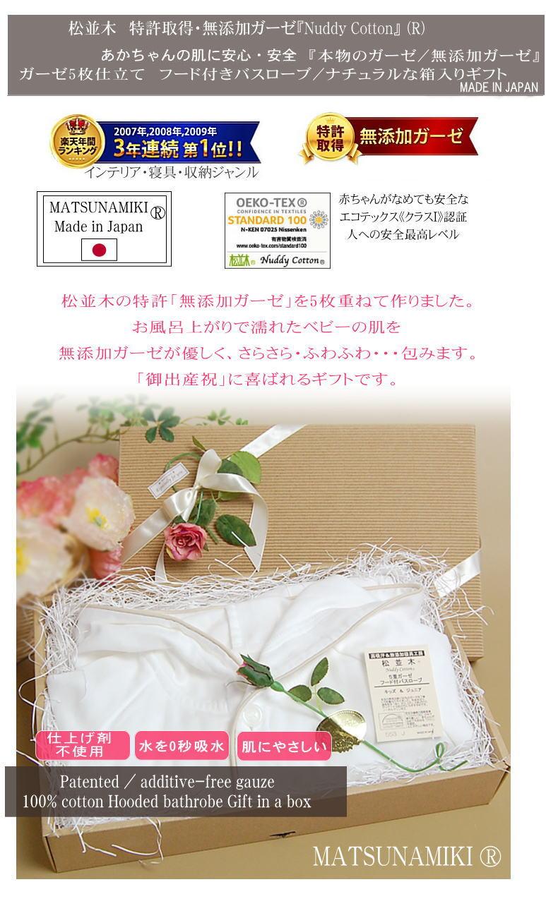 【特許】無添加ガーゼ/無添加ガーゼ 楽天1位 5重バスローブ フード付きサイズ  出産祝い 松並木 日本製