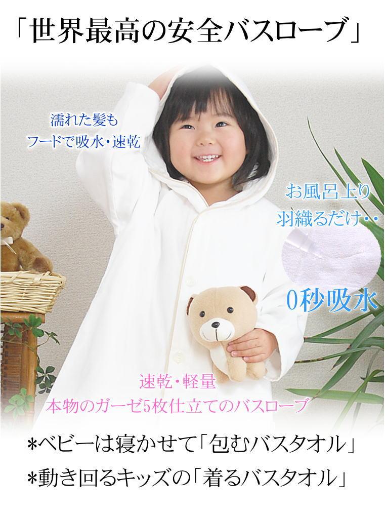 フード付きバスローブ 子供用 出産祝い 松並木 日本製