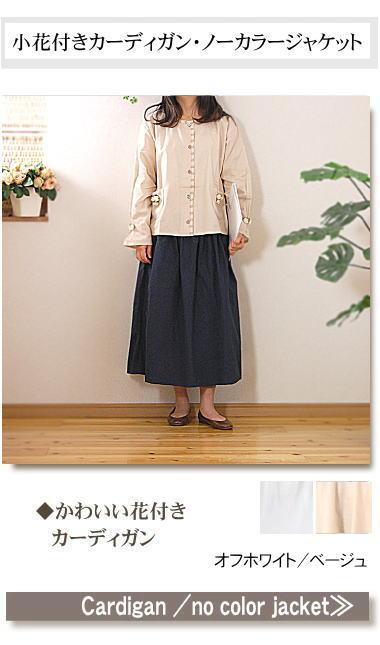 肌にやさしい松並木の 無添加 ガーゼ 綿100% カーデガン 長袖 かわいい花付き 綿ジャケット
