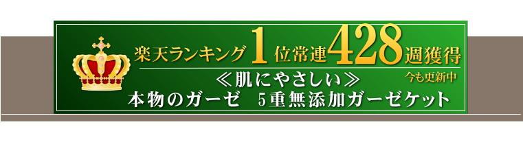 楽天ランキング1位 ガーゼケット 松並木 無添加ガーゼケット タオルケット ダブル