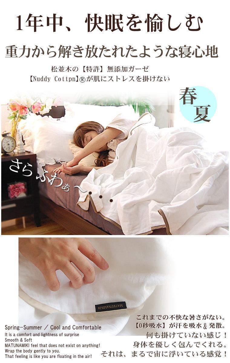 松並木 無添加 ガーゼケット ダブル 夏 涼しい 快適Additive-free gauze blankets Double size