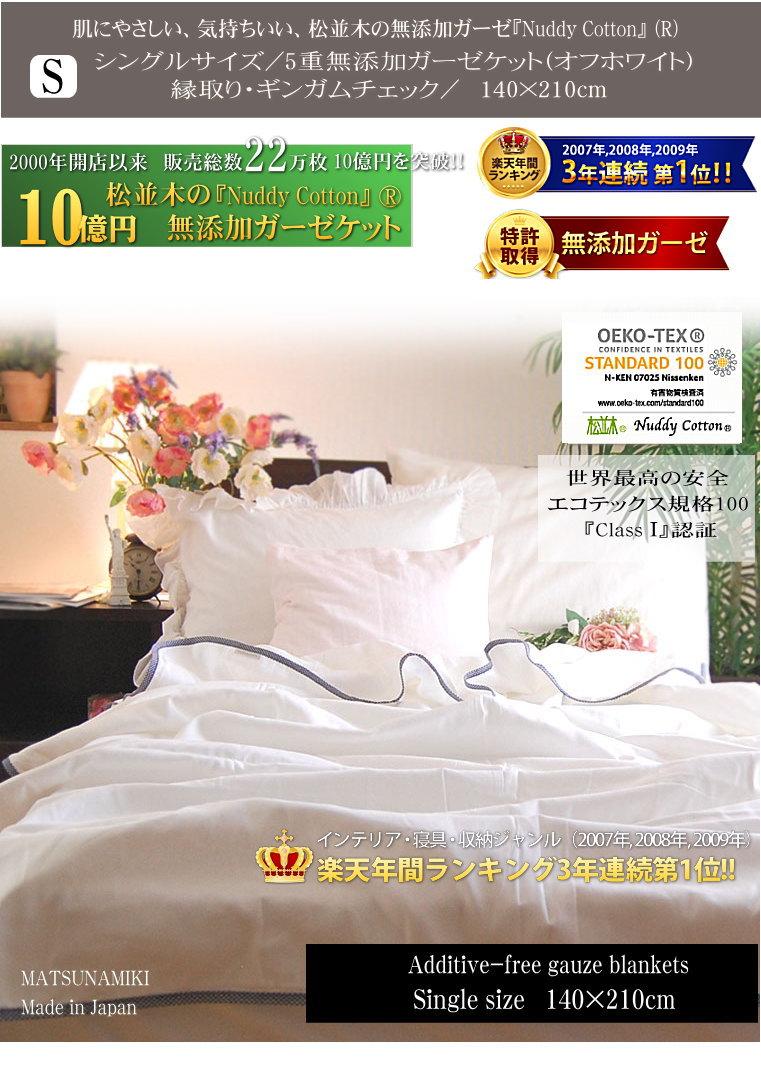 送料無料 楽天1位★【特許】無添加ガーゼ/無添加ガーゼケット/シングル 140cm×210cm