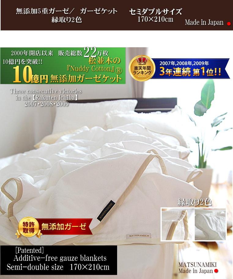 楽天1位 松並木 無添加 ガーゼ 綿100% ガーゼケット セミダブル Additive-free gauze blankets Semi-double size