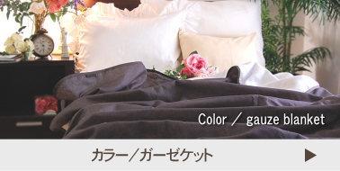 カラーの無添加 ガーゼケット セミダブル