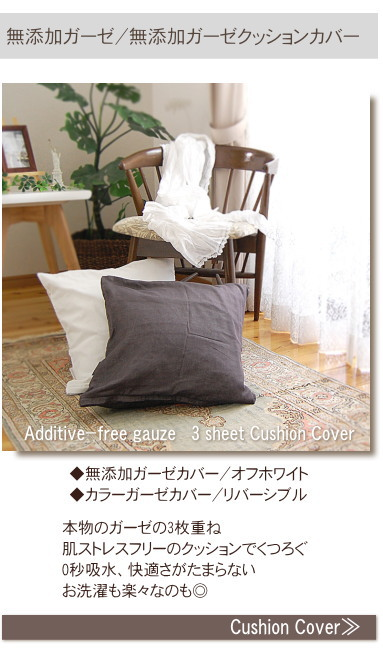 松並木の快的クッションカバー Additive-free cotton gauze cushion cover