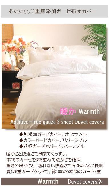 松並木 暖か布団カバー あったかカバーAdditive-free cotton gauze duvet cover