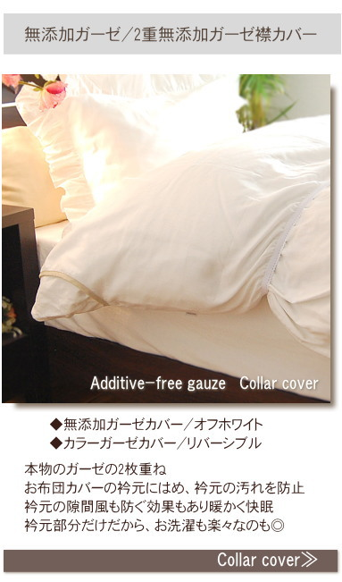 松並木の肌ケア 襟カバー Additive-free cotton gauze collar cover