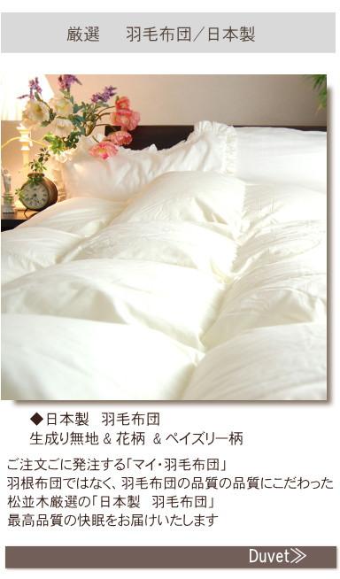 松並木厳選 日本製 羽毛布団 安心・安全な羽毛布団