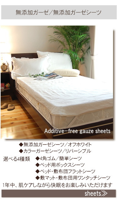 松並木の快眠 快適シーツ 無添加 ガーゼシーツ Additive-free cotton gauze sheets