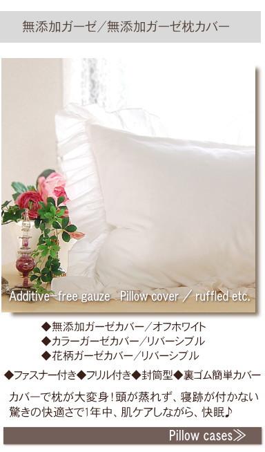 松並木の肌にやさしい 寝跡が付かない 肌ケア 枕カバー Additive-free cotton gauze pillow cover