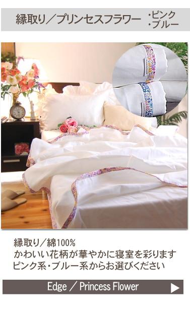 夏涼しく、冬あたたか寝具 ガーゼケット シングル リバテイ風花柄