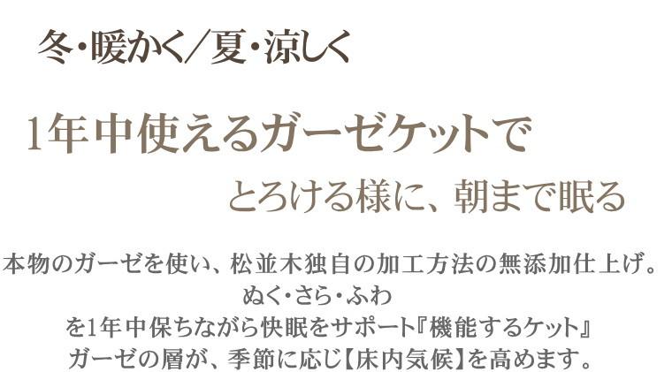 松並木 無添加 本物のガーゼケット 夏涼しい寝具/冬暖か寝具 肌にやさしい・敏感肌にも安心な 1年中使える 丸洗いOK ガーゼケット シングル 日本製 なめても安心・安全なエコテックス認証