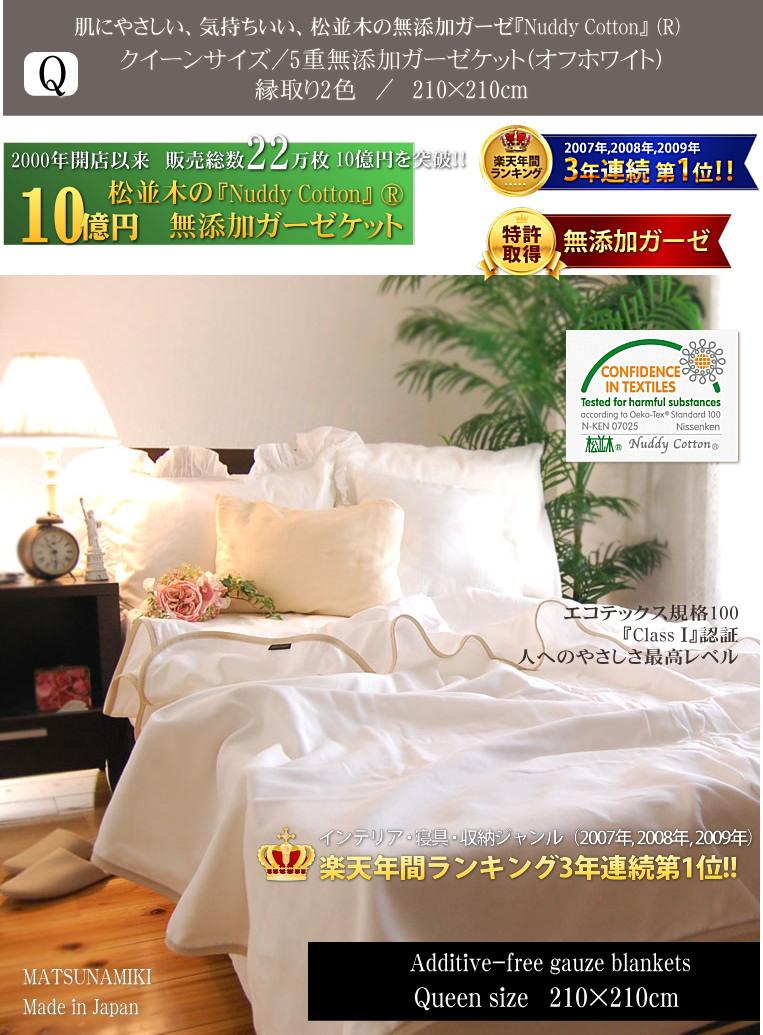 【特許】無添加ガーゼ/無添加ガーゼケット/クイーン 210cm×210cm
