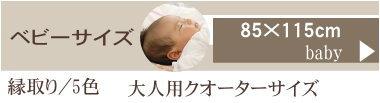 楽天1位 敏感肌にもやさしい 快適・5重ガーゼケット 日本製  ベビーサイズ