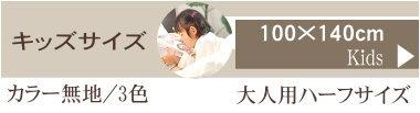 松並木の日本製 キッズの寝汗対策、アセモ対策、安全・安心な 5重ガーゼケット キッズサイズ 大人用ハーフサイズ