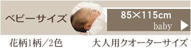 世界最高の安全・安心、敏感肌にもやさしい、寝汗、あせも対策に 日本製で安心な5重ガーゼケット ベビーサイズ