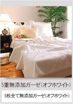 楽天1位、松並木の快眠 無添加ガーゼケット オフホワイト 日本製 ガーゼケット