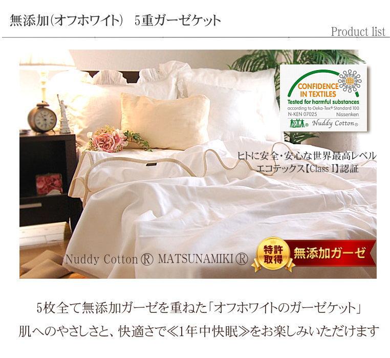 楽天1位 アトピー、敏感肌にもやさしい 無添加 ガーゼケット 日本製 松並木 タオルケットより快適、1年中使える快眠寝具 日本製で安心