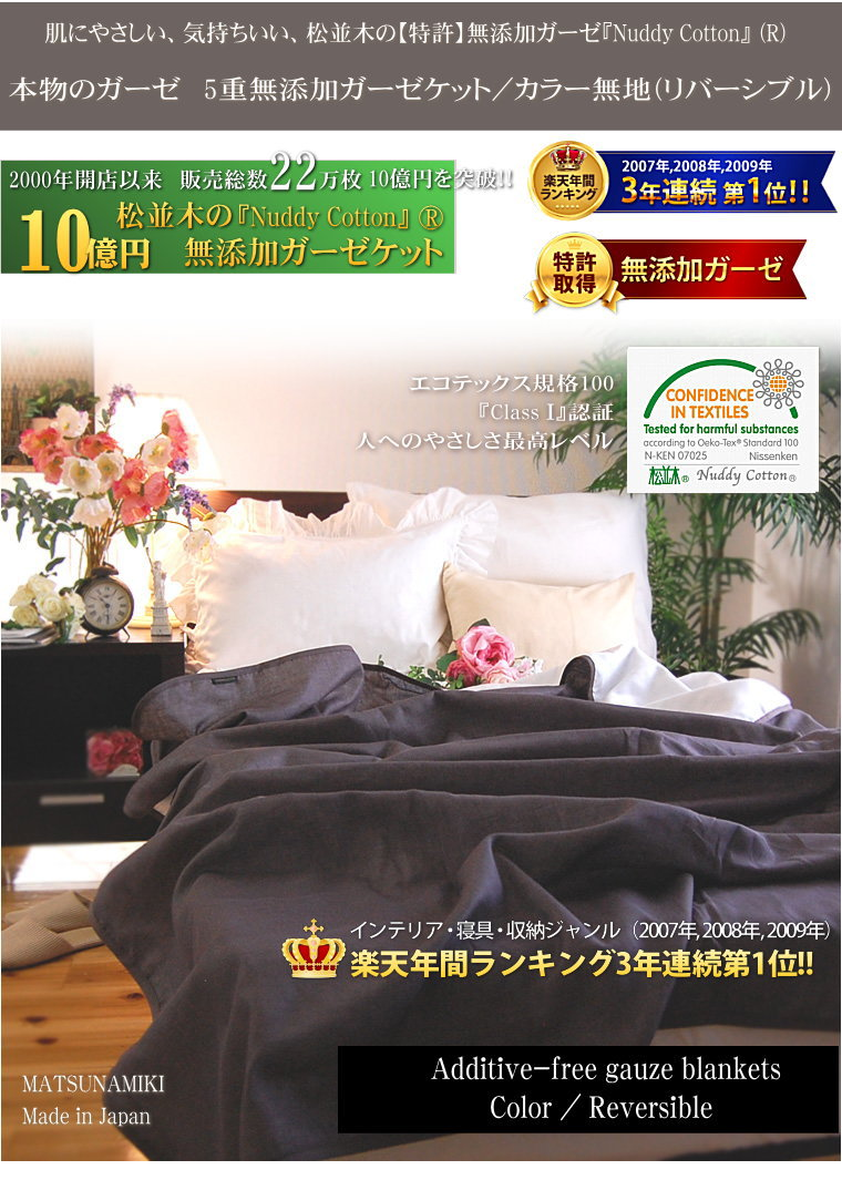 松並木の無添加 ガーゼケット シングル カラー・ブラウン タオルケット シングル Gauze blankets & towels blankets