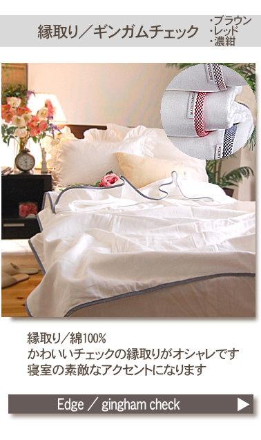松並木のチェック柄 肌にやさしい無添加ガーゼケット シングル・タオルケット シングル