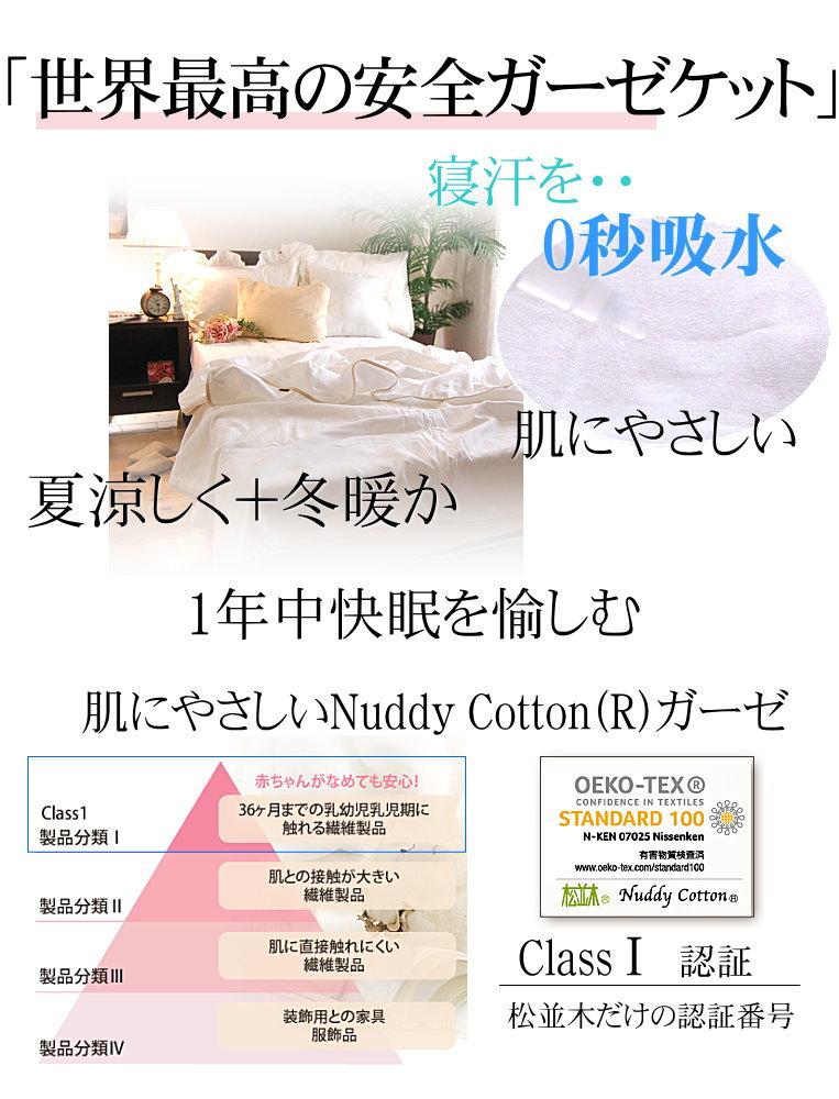 エコテックス認証、赤ちゃんがなめても安心・安全なガーゼの 寝具 ガーゼケット タオルケット シングル  日本製 なめても安心・安全なエコテックス認証