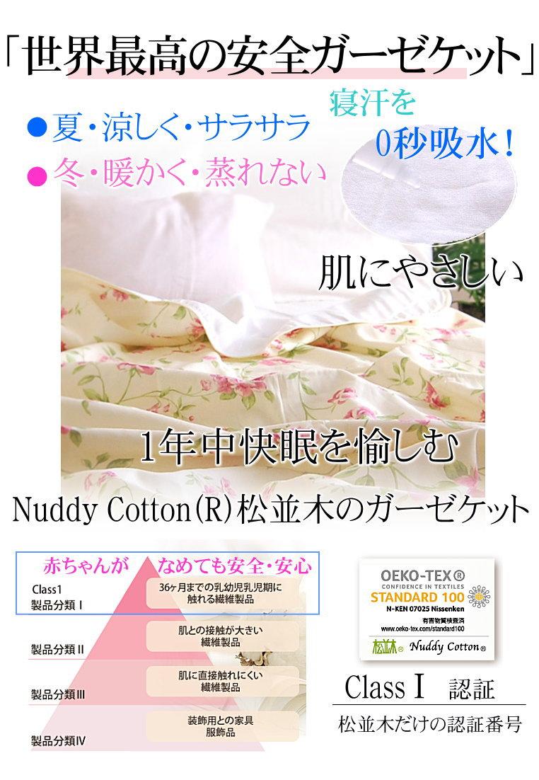 世界最高の安全寝具、エコテックス・クラス1認証 日本製、松並木の無添加ガーゼケットはタオルケット以上の肌へのやさしさの快眠寝具