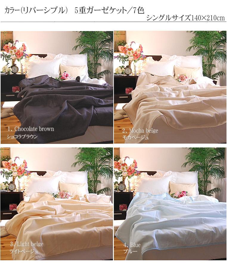 楽天1位★松並木の無添加 5重ガーゼケット シングルサイズ 日本製 敏感肌にもやさしい、肌ストレスフリー あったか綿毛布 夏涼しい肌掛け