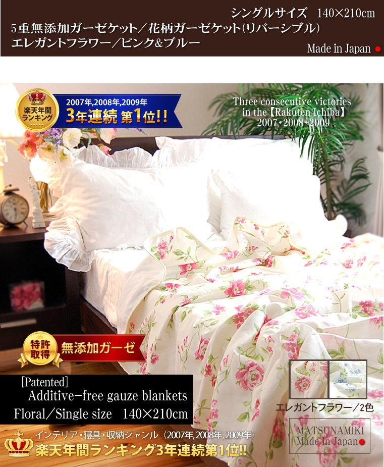 楽天1位 松並木 無添加 ガーゼ 綿100% ガーゼケット シングル タオルケット シングル 花柄 Additive-free gauze blankets Single Cotton blanket floral