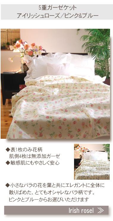 素敵なバラ柄 リバティ風花柄 松並木の無添加 本物のガーゼ 本物のガーゼ 5重ガーゼケット シングル 花柄 日本製 敏感肌にもやさしい 花柄のガーゼケット シングル