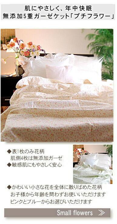 日本製 ガーセケット シングル 松並木の無添加 本物のガーゼ 小花柄 5重ガーゼケット 敏感肌にもやさしい 無添加ガーゼケット