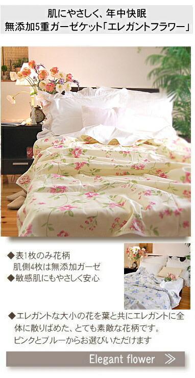 エレガントな花柄 5重ガーゼケット シングル 敏感肌にもやさしい、かわいいガーゼケット タオルケットより快適  夏の肌掛け クール寝具 冬の暖か毛布