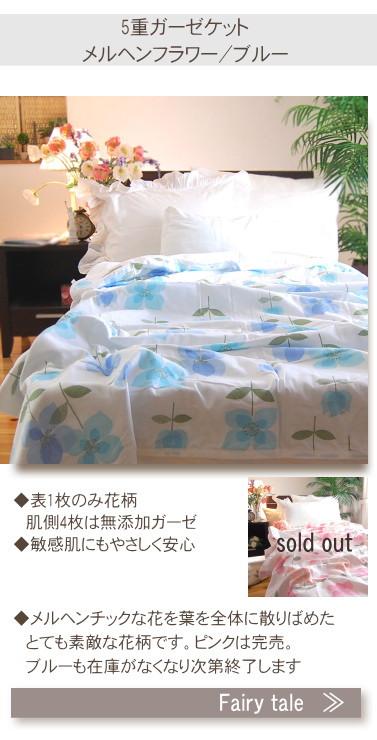 メルヘン 花柄 5重ガーゼケット シングル 夏のクール寝具、冬の肌にやさしい綿毛布 シグル