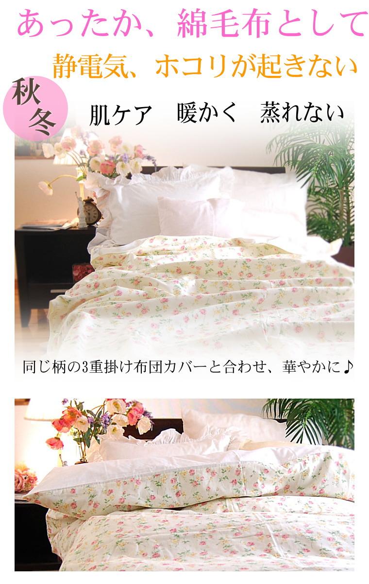 冬、暖か毛布 綿毛布 5重ガーゼケット 花柄 ダブルサイズ