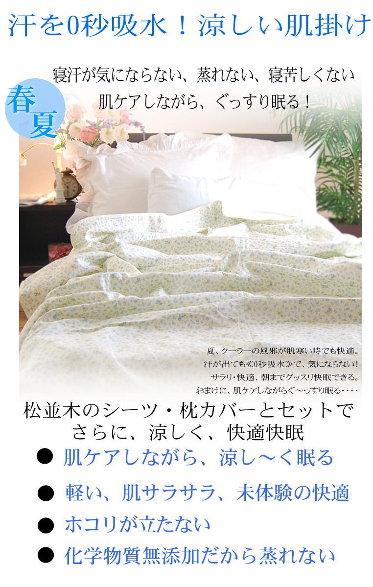 夏涼しい肌掛け、冬、暖か、快適、静電気が起きない綿100% 綿毛布 タオルケットより快適 暖かな タオルケット ガーゼケット シングルサイズ