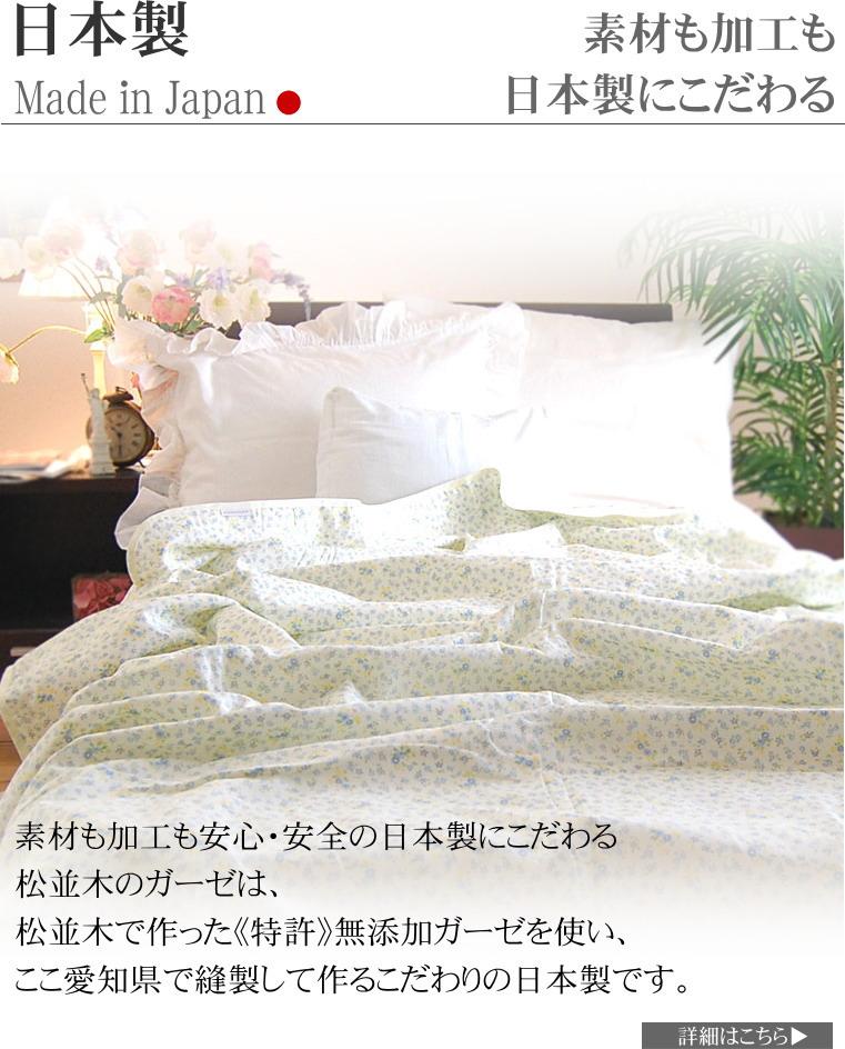 日本製 ガーゼケット シングルサイズ 花柄