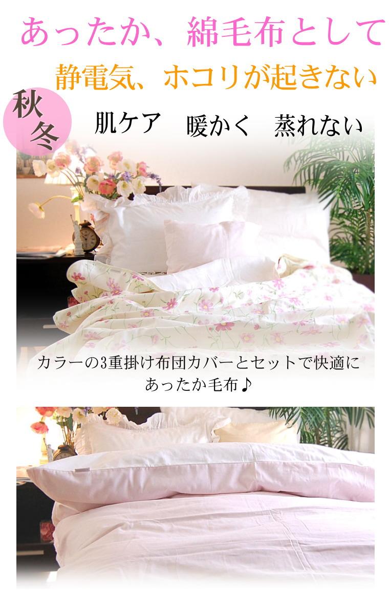 冬、暖か毛布 綿毛布 5重ガーゼケット 花柄 シングル
