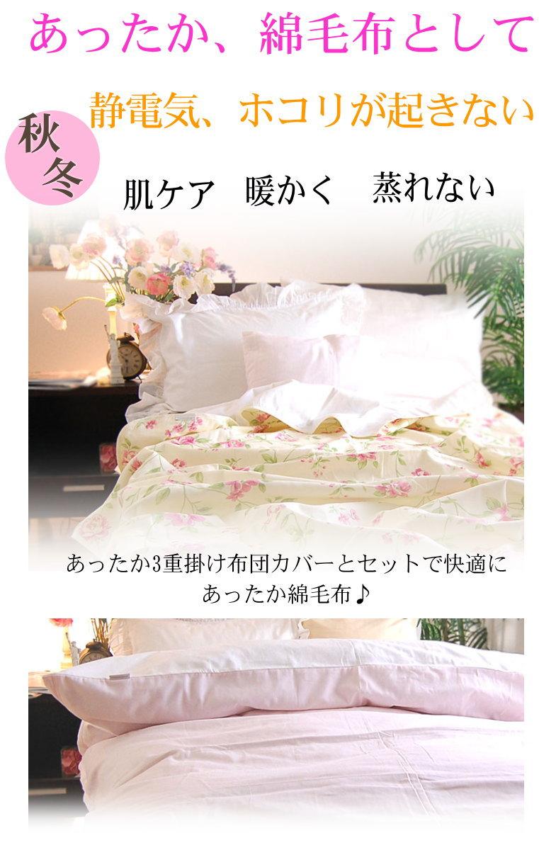 冬、暖か毛布 綿毛布 5重ガーゼケット 花柄 シングルサイズ