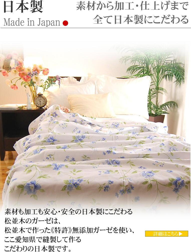 日本製 ガーゼケット シングルサイズ バラ花柄
