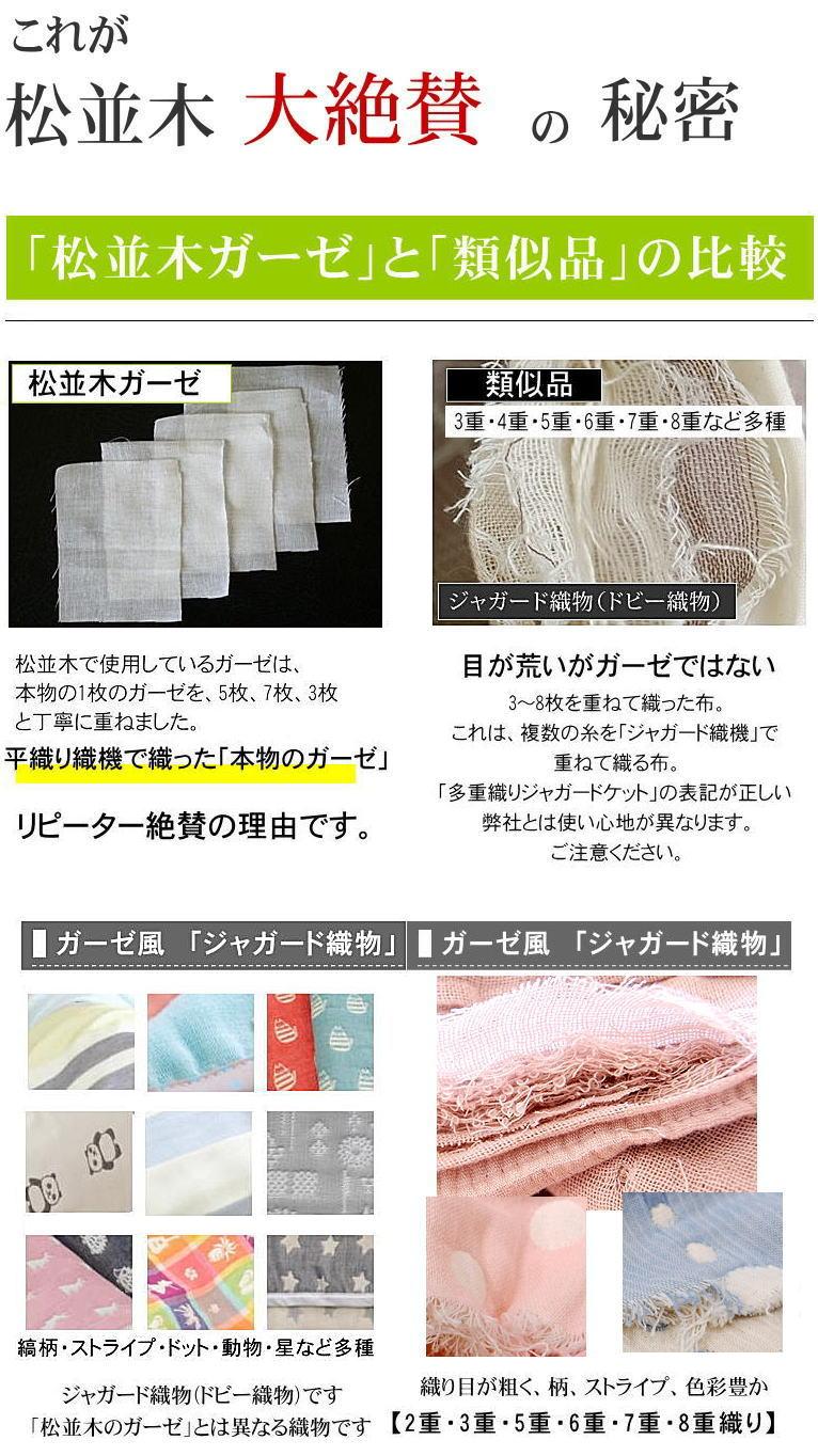偽りのガーゼ 本物のガーゼ 衿カバー シングルサイズ 松並木