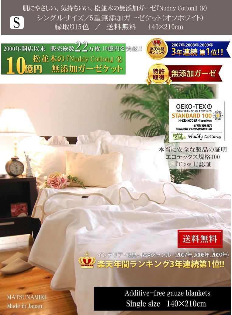 【送料無料】【特許】無添加ガーゼ/無添加ガーゼケット/シングル 140cm×210cm