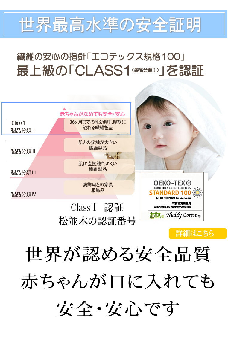 エコテックス・クラス1認証 世界最高の安全・安心な松並木の無添加 ガーゼ 寝具 日本製