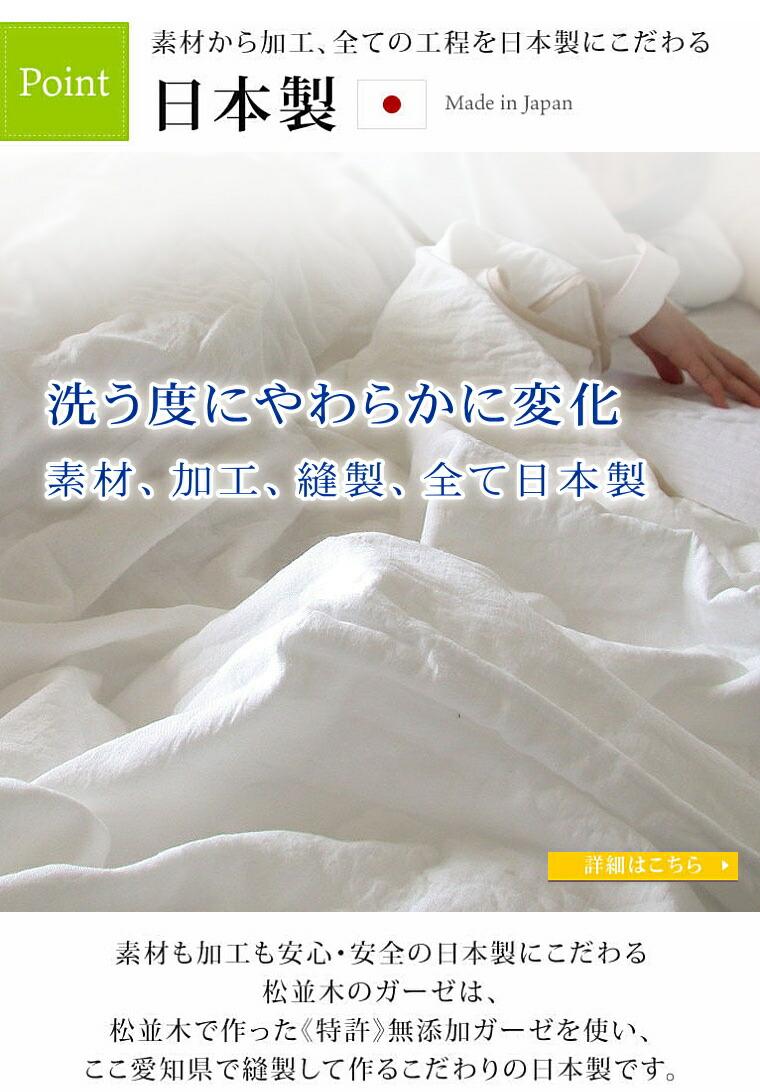 日本製 ガーゼケット ダブル