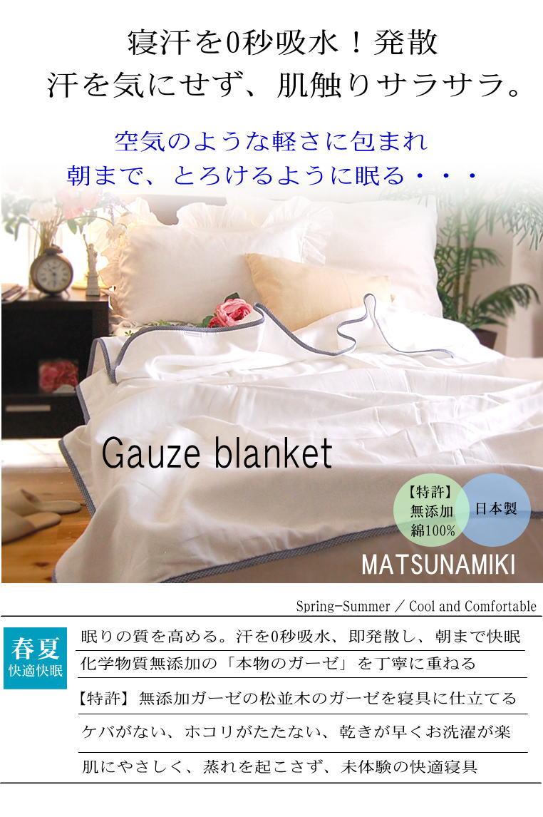 夏涼しい肌掛け、冬、暖か、快適、静電気が起きない綿100% 綿毛布 タオルケットより快適。暖かなガーゼケット シングル