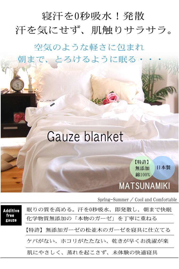 夏涼しい肌掛け、冬、暖か、快適、静電気が起きない綿100% 綿毛布 タオルケットより快適。暖かなガーゼケット ダブル