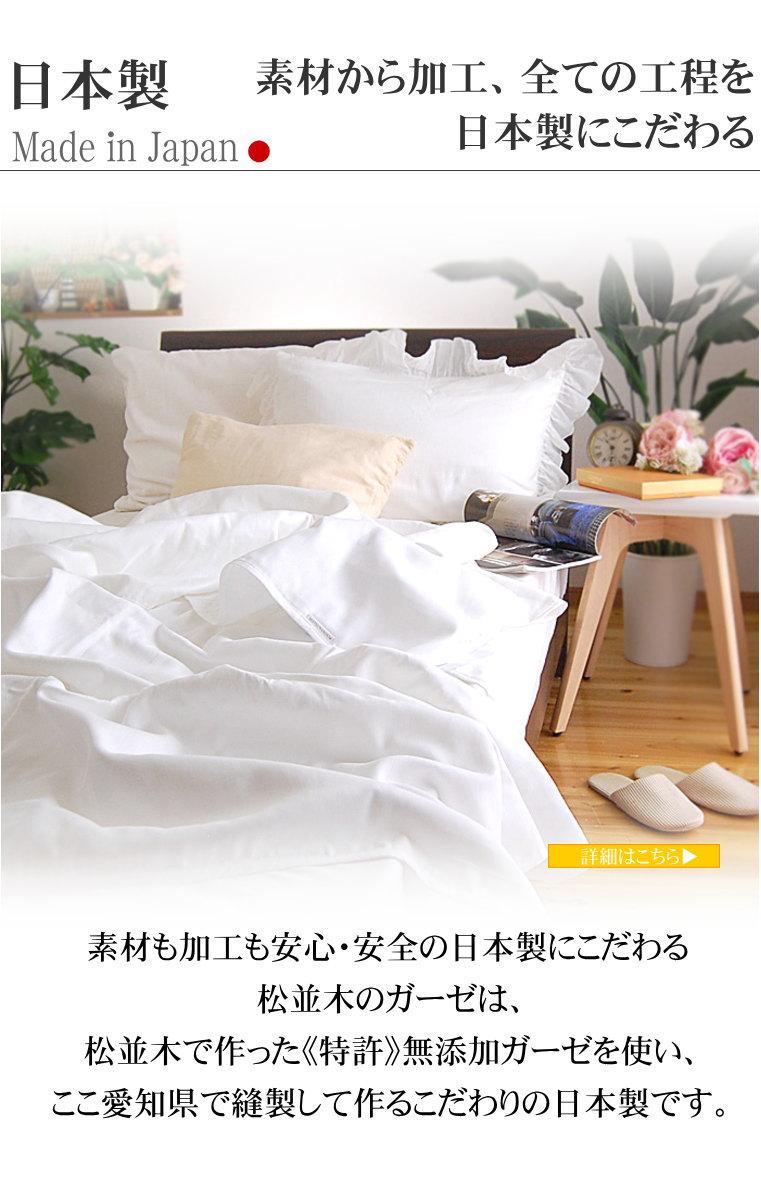 日本製 ガーゼケット シングル