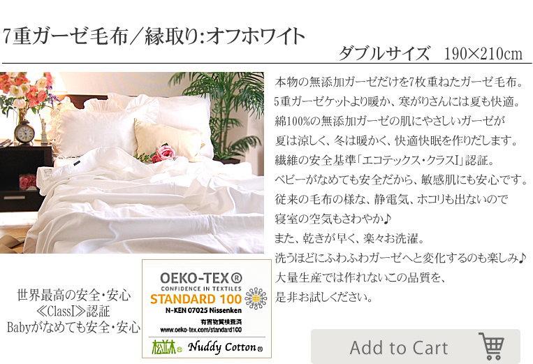 楽天1位 ガーゼ 毛布 ダブルサイズ/縁取りオフホワイト
